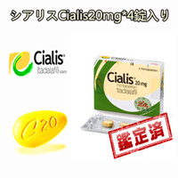 USA純正シアリスCialis20mg4粒/箱